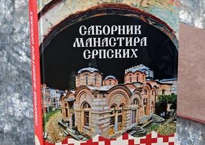 Промоција књиге у Шапцу