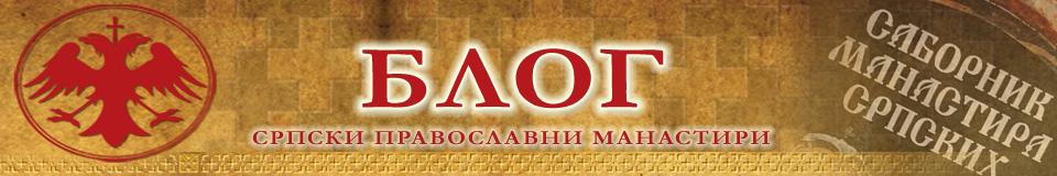 Блог Српски Манастири